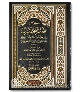 Akhsar al-Moukhtasarat fi Fiqh alal-Madhhab imam Ahmad أخصر المختصرات في الفقه على المذهب الإمام أحمد بن حنبل