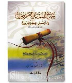 شرح المقدمة الأجرومية - العلامة خالد بن عبد الله الأزهري