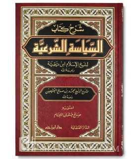 At-Ta'leeq 'ala as-Siyaasah ash-Shar'iyyah - shaykh al-Outhaymin
