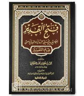 Fath al-Qadeer (Imam Shawkaanee's Tafseer) فتح القدير للإمام الشوكاني