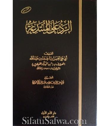 Al-Rad 'ala al-Mubtadi'a - Ibn al- Banna al-Hanbali (471H)