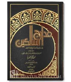 Madaarij as-Saalikin - al-Imam ibn Qayyim al-Jawziyya مدارج السالكين ـ الإمام ابن قيم الجوزية
