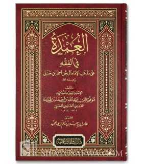 'Umdatul-Fiqh de Ibn Qudaama al-Maqdissi (harakat) عمدة الفقه على مذهب الإمام أحمد ـ الإمام ابن قدامة