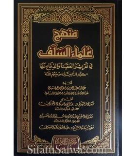 Manhaj Ulema as-Salaf fi Taqrir al-Aqida wa Difa' 'anha