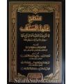 Minhaj Ulema as-Salaf fi Taqrir al-Aqida wa Difa' 'anha