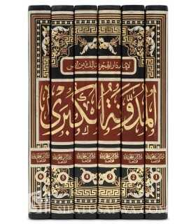Al-Moudawanah fi Fourou' al-Malikiyah - Sahnoun المدونة الكبرى - سحنون