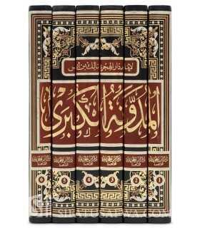 Al-Mudawanah fi Furoo' al-Malikiyah - Sahnun المدونة الكبرى - سحنون