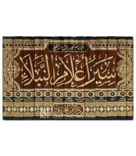 Siyar 'Alaam an-Nubalaae by Imam adh-Dhahabee سير أعلام النبلاء ـ الإمام الذهبي