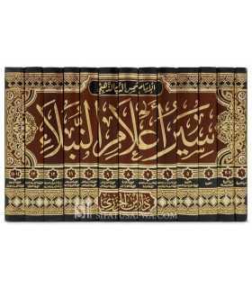 Siyar 'Alam an-Nubala de l'imam adh-Dhahabi سير أعلام النبلاء ـ الإمام الذهبي