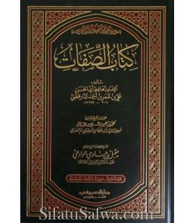 Kitaab al-Sifat by Imam ad-Daraqutni, foreword by Shaykh Muqbil