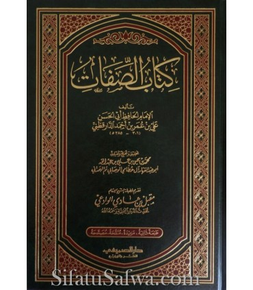 Kitab as-Sifat de l'imam ad-Daraqutni authentifié