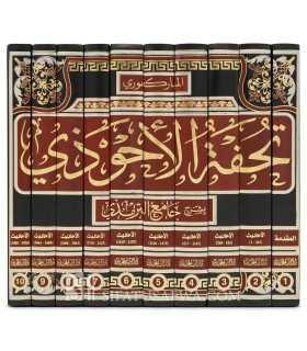 Tuhfatul-Ahwadhi bi charh Jami' at-Tirmidhi تحفة الأحوذي بشرح جامع الترمذي ـ المباركفوري