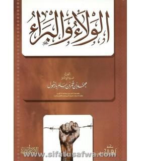 Al-Wala wal-Bara by shaykh Muhammad Bazmool
