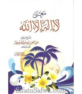 Ma'na kalima La ilaha illa Allah - cheikh ibn Baz (100% harakat)