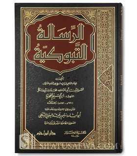 Ar-Risalah at-Taboukiyyah - Ibn Qayyim al-Jawziyyah الرسالة التبوكية لابن قيم الجوزية