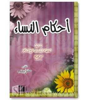 Ahkam an-Nissae de Ibn al-Jawzi