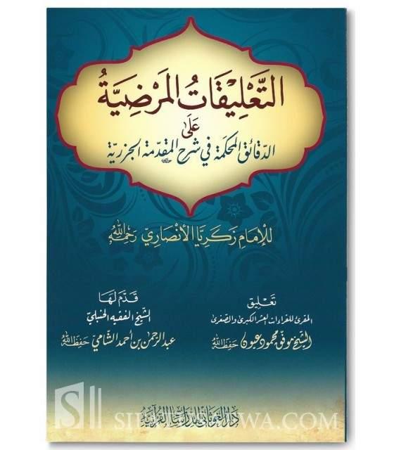 Taliqat Mardiyah ala Daqaiq Muhkamah (Charh al-Jazariyah) - Imam Zakaria