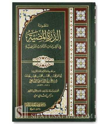 Matn Ad Durrah Of Ibn Al Jazari Notes Ayman Suwayd Audio Cd