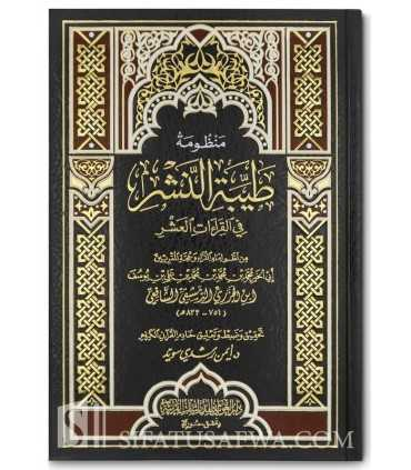 Matn Tayyibah An Nashr Tahqiq And Notes By Ayman Suwayd