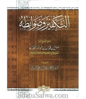 At-Takfir wa Dawabituhu - Salih al-Fawzan
