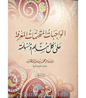 Ce qu'il est obligatoire de savoir pour tout musulman