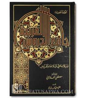 Jaami' ad-Duroos al-Arabiyyah - Mustafa al-Ghalayini