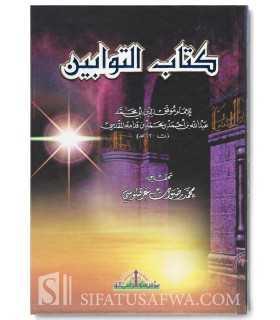 Kitab at-Tawwabin - Les Repentis - Ibn Qudama al-Maqdissi كتاب التوابين ـ الإمام ابن قدمة المقدسي