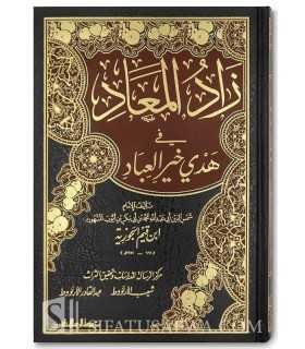 Zad al-Ma'ad de Ibn al-Qayyim