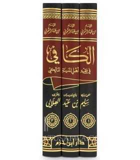 Al-Kafi fi Fiqh 'ala madh-hab Ahl al-Medina - Ibn Abdel Barr (fiqh Maliki)