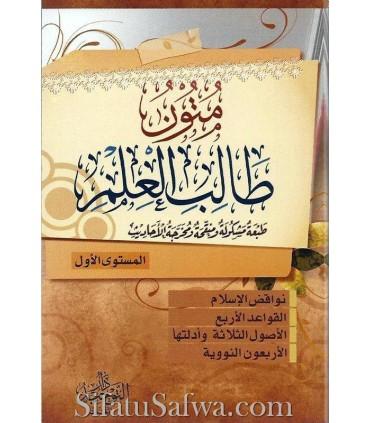 Mutoon at-Taalib al-Ilm (4 mutun) 1/4 (with harakat)