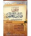 Mutun at-Talib al-Ilm (4 mutun) 1/4 (avec harakat)