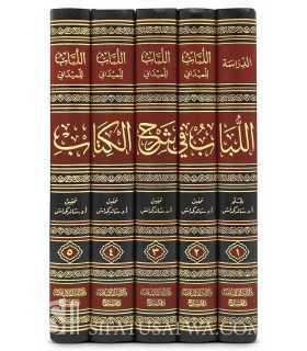 Al-Loubab fi Charh al-Kitab, Charh Moukhtasar Qoudouri - Al-Maydani