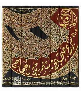 Charh Sahih Mouslim de l'imam an-Nawawi