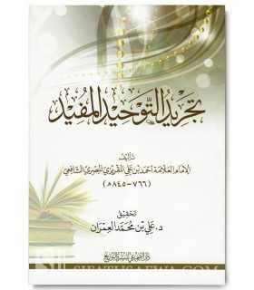 Tajreed Tawheed al-Mufeed by al-imam al-Maqreezee تجريد التوحيد المفيد للإمام المقريزي