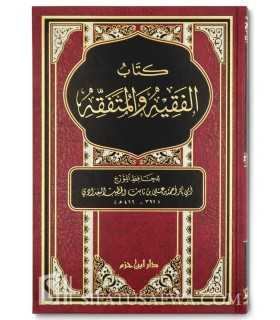 Al-Faqih wal-Mutafaqqih - al-Khatib al-Baghdadi