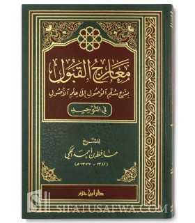 Ma'aarij al-Qaboul de cheikh Hafidh al-Hakimi
