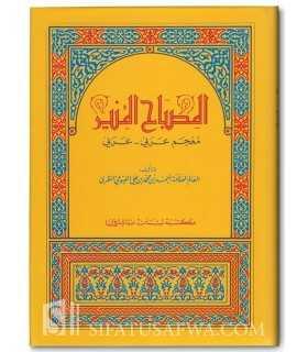 Al-Misbah al-Munir (Arabic-Arabic Dictionary) - Al-Fayoumy