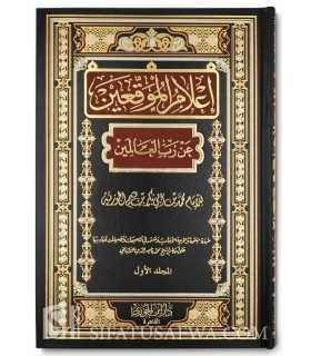 I'laam al-Mouwaqi'in - Ibn Qayyim al-Jawziya (100% harakat) إعلام الموقعين عن رب العالمين للإمام ابن قيم الجوزية