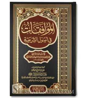 Al-Mouwafaqat de l'imam ach-Chatibi الموافقات للإمام الشاطبي