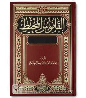 Al-Qamous Al-Muheet - Luxury Edition + verified harakat القاموس المحيط ـ الفيروزآبادي