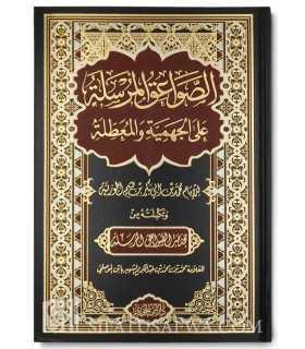 Sawaa'iq al-Mursala de Ibn Qayyim al-Jawziyya