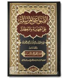 Sawaa'iq al-Mursala de Ibn Qayyim al-Jawziyyah الصواعق المرسلة على الجهمية والمعطلة ـ الإمام ابن قيم الجوزية