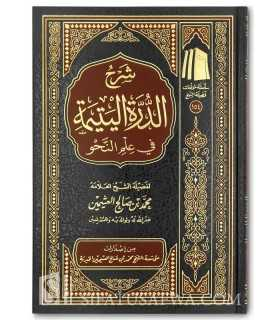 Sharh Durrat al-Yatim fi Nahu - al-Uthaymin شرح الدرة اليتيمة في النحو - الشيخ العثيمين