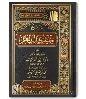 Charh Kitab Hilyatu Taalibil-'Ilm - Bakr Abu Zayd/'Uthaymin شرح كتاب حلية طالب العلم ـ بكر أبو زيد ـ العثيمين