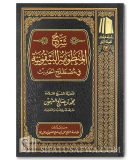 Sharh al-Mandhumah al-Bayquniyah - Ibn Uthaymin شرح المنظومة البيقونية ـ الشيخ العثيمين
