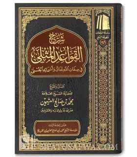 Charh Qawaid al-Muthla by shaykh al-'Uthaymeen شرح القواعد المثلى في صفات الله و أسمائه الحسنى ـ الشيخ العثيمين