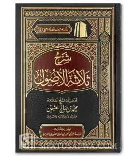 Explication des 3 principes fondamentaux - cheikh al-Uthaymin شرح ثلاثة الأصول ـ الشيخ محمد بن صالح العثيمين