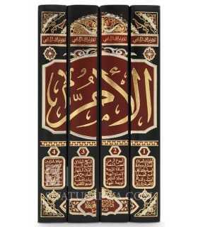 Al-Umm de l'imam ach-Chafi'i (toutes les harakat) كـتـاب الأم للإمام الشافعي