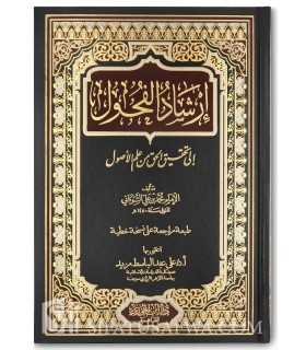 Irshaad al-Fuhool ila Tahqeeq Al-Haqq min 'Ilm al-Usool - Shawkaanee