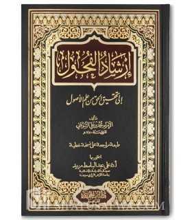 Irshad al-Fouhoul ila Tahqiq Al-Haqq min 'Ilm al-Oussoul - Shawkani